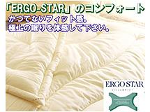 禁煙ダブルルームの寝具は「ERGO-STAR」のコンフォートを 採用