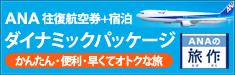 ANA往復航空券+宿泊ダイナミックパッケージ 組み合わせ自由なツアー