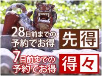 28日前・7日前の予約がお得(朝食付き・素泊まり)