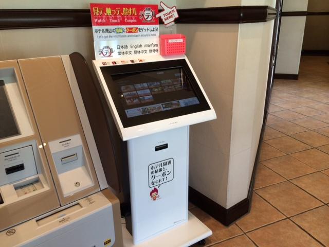 ホテル周辺の情報とクーポンをGET! 情報検索機『沖縄テテル』設置しました。