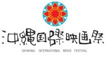 島ぜんぶでおーきな祭 -第9回沖縄国際映画祭-