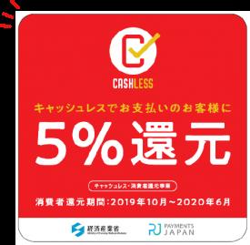 キャッシュレス決済で5%還元☆