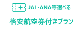 JAL・ANA等が選べる格安航空券付きプラン